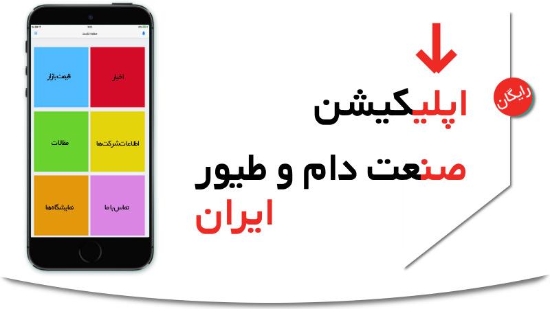 اپلیکیشن صنعت دام و طیور ایران
