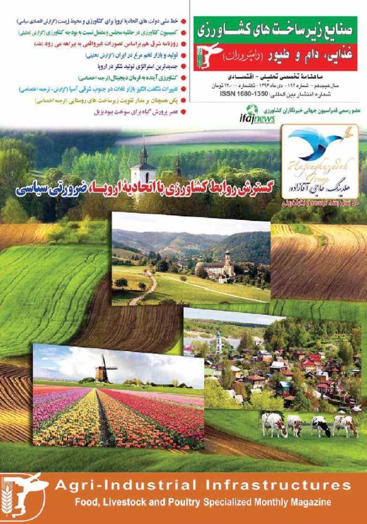مجله صنایع زیرساخت های کشاورزی، غذایی، دام و طیور شماره -192