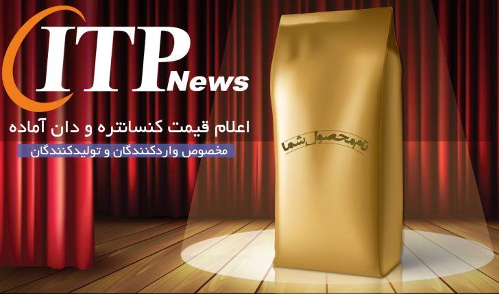 اعلام قیمت کنسانتره و دان آماده شرکتها با قابلیت آرشیو و نمودارگیری توسط ITPNews