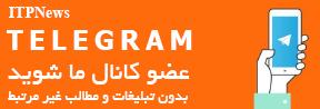 تلگرام ITPNews