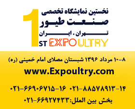 expoultry