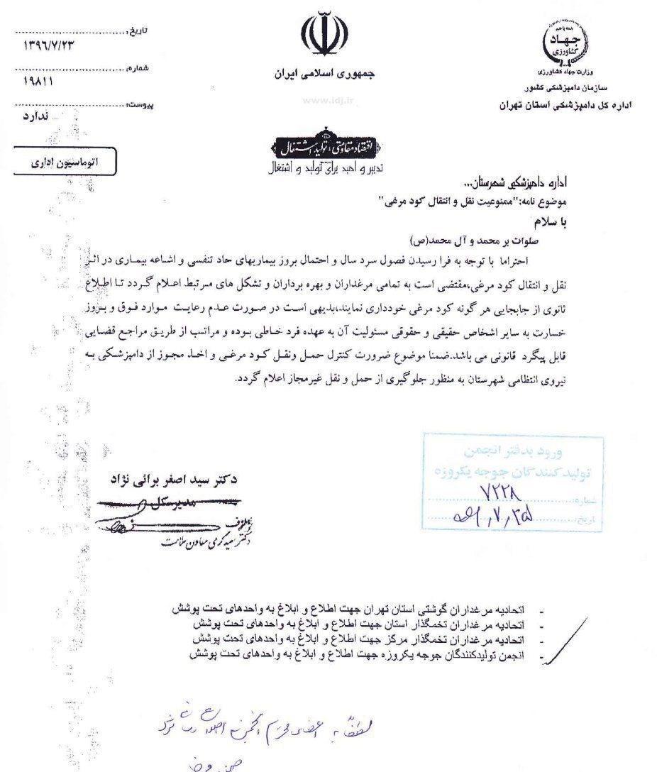 ممنوعیت جابه جای کود در تهران