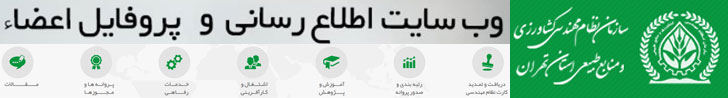 سازمان نظام مهندسی کشاورزی و منابع طبیعی استان تهران