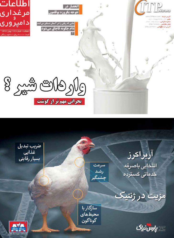 دانلود رایگان نشریه اطلاعات مرغداری و دامپروری - شماره 76