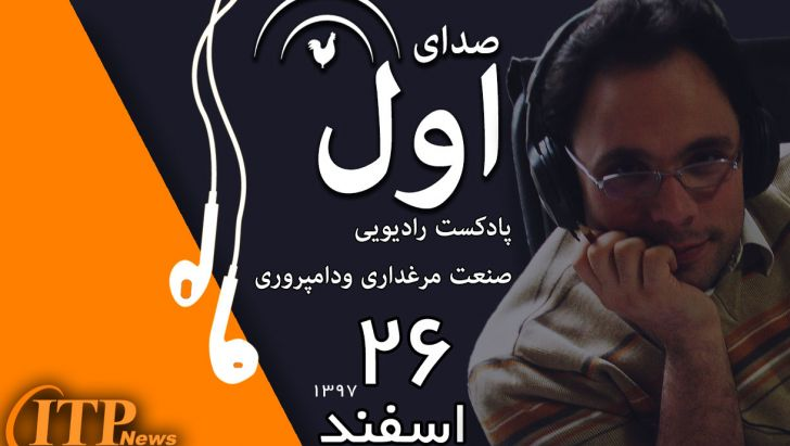 درخواست تعویق اجرای بخش نامه توزیع نهاده ها توسط جهاد و شرکت پشتیبانی توسط تشکل های صنعت مرغداری / صدا و سند