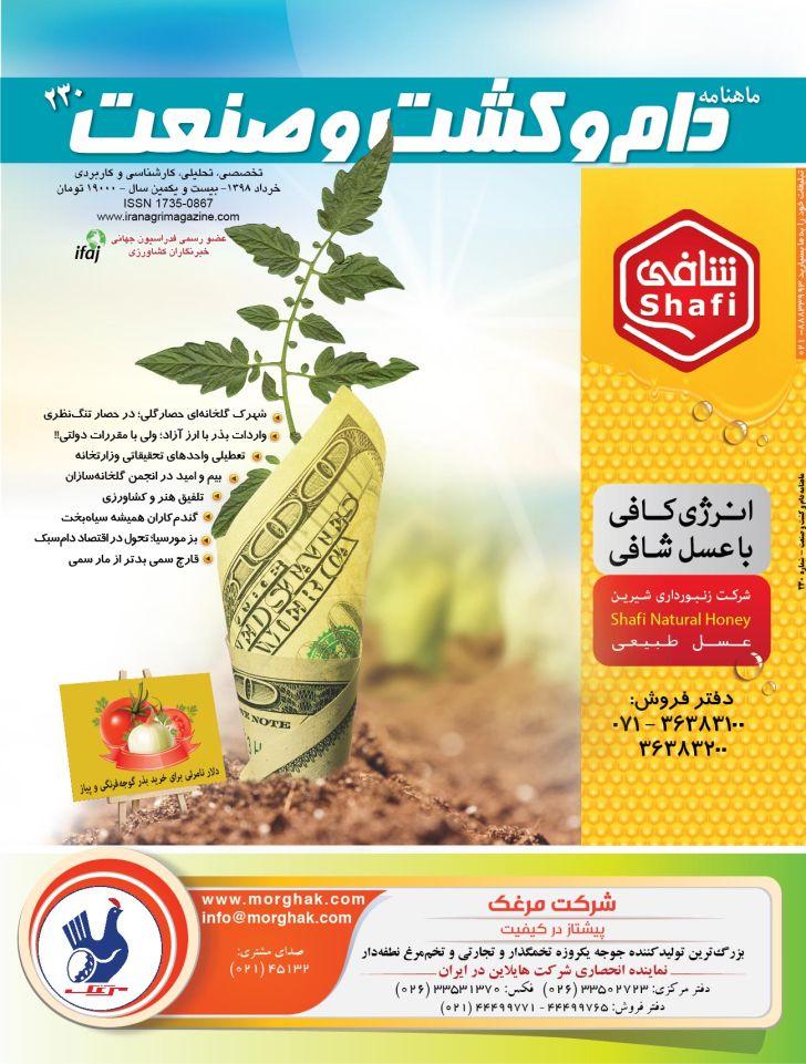 دانلود مجله دام و کشت و صنعت - شماره 230