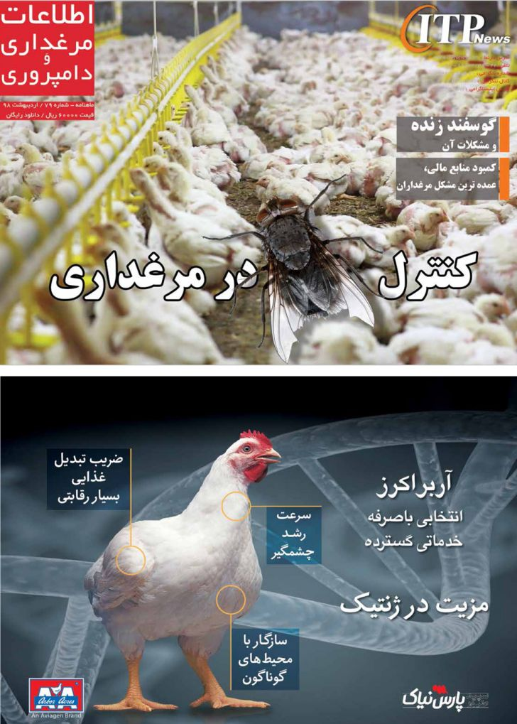 دانلود رایگان نشریه اطلاعات مرغداری و دامپروری - شماره 79