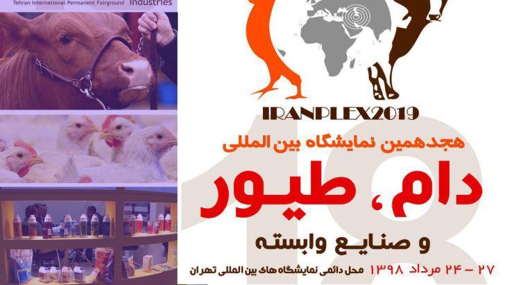 آخرین گزاش از هجدهمین نمایشگاه بینالمللی دام، طیور و صنایع وابسته تهران - IRANPLEX2019