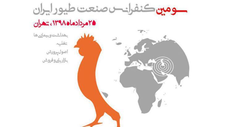 برنامه های سخنرانی سومین کنفرانس صنعت طیور ایران
