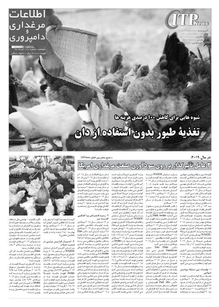دانلود رایگان نشریه اطلاعات مرغداری و دامپروری - شماره 80