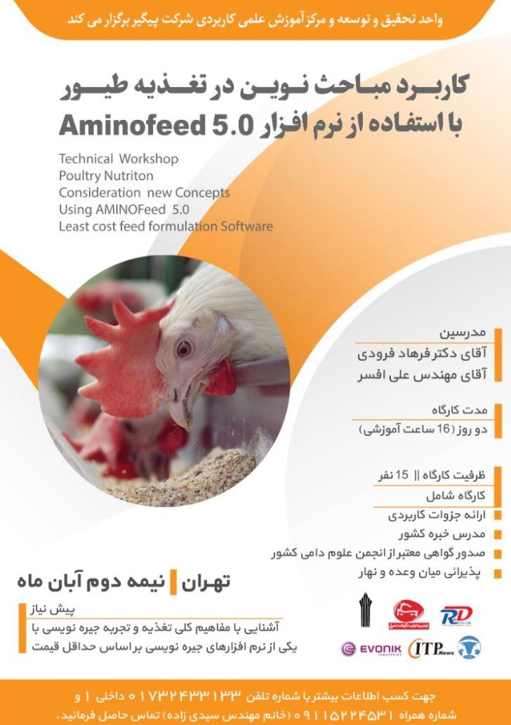 کارگاه مباحث نوین در تغذیه طیور با استفاده از نرم افزار Aminofeed 5.0
