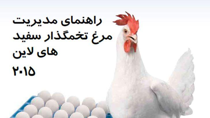 دانلود فایل راهنمای مدیریت مرغ تخمگذار سفید های لاین 2015