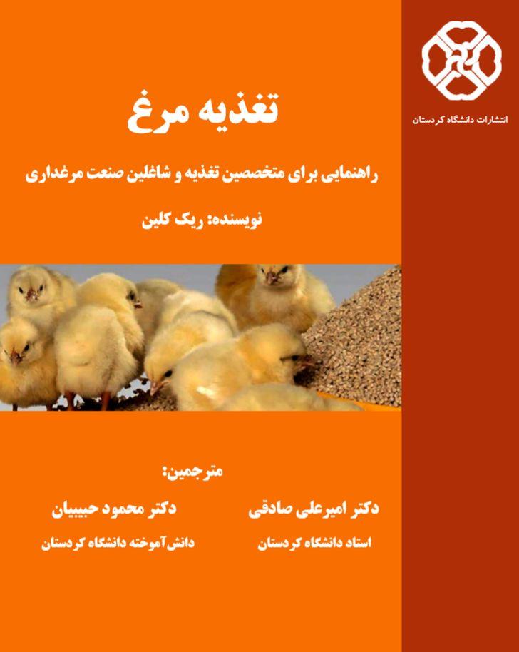 دانلود رایگان کتاب تغذیه مرغ