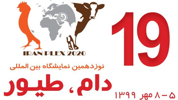 آغاز ثبت نام نوزدهمین نمایشگاه بین المللی دام ، طیور و صنایع وابسته تهران