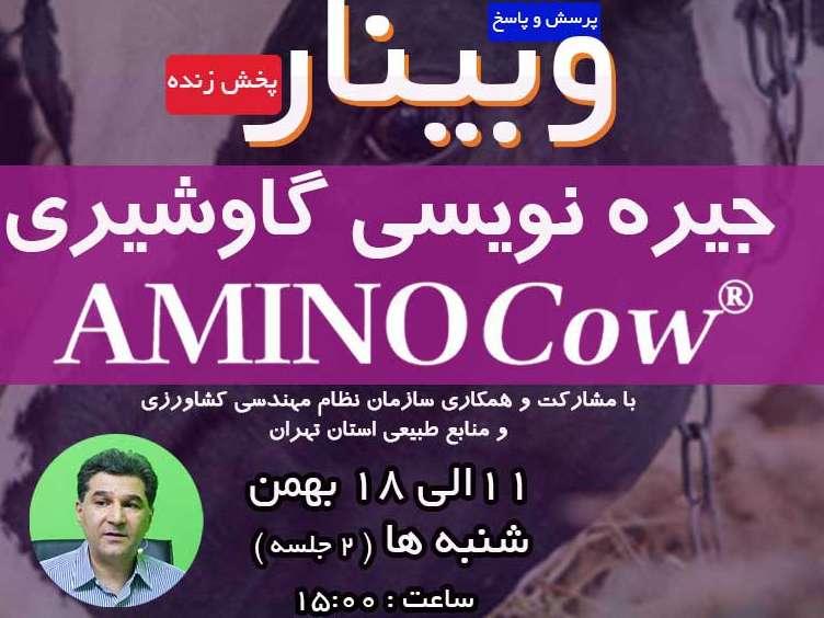 به زودی وبینار جیره نویسی گاوشیری با نرم افزار Aminocow برگزار خواهد شد