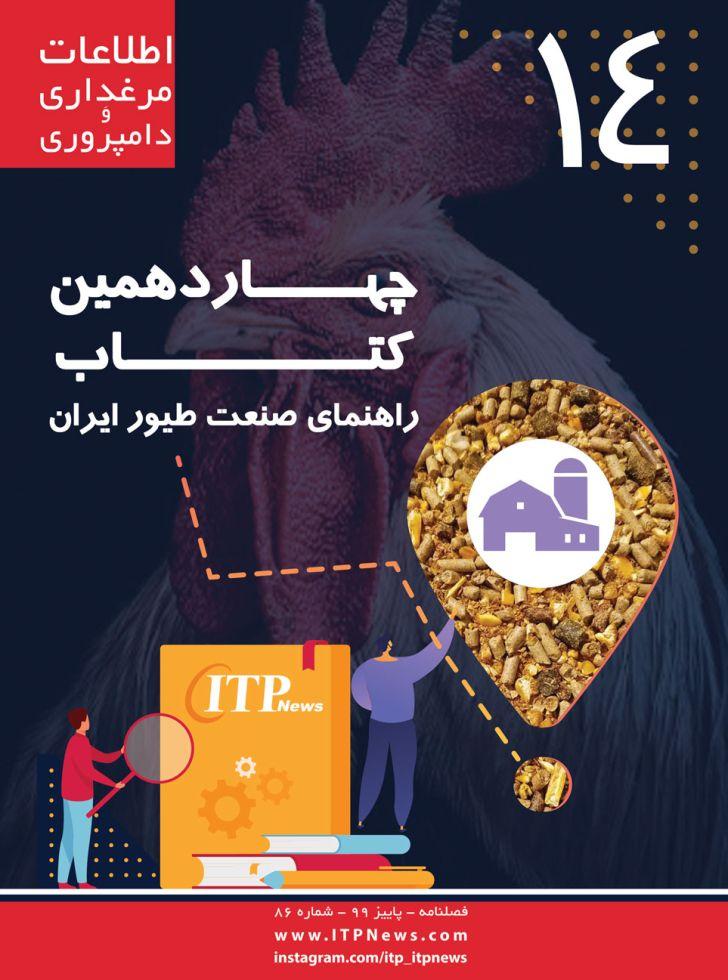 فروش چهاردهمین کتاب راهنمای صنعت طیور ایران - سال 99 - شماره 86