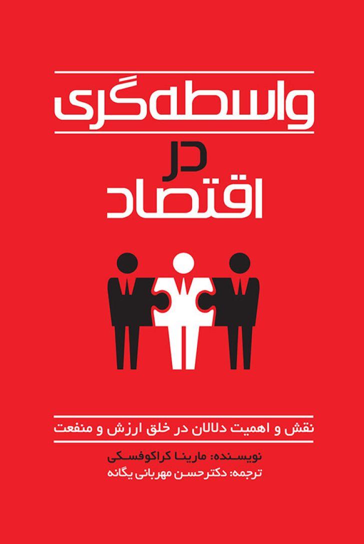 فروش کتاب واسطه گری در اقتصاد