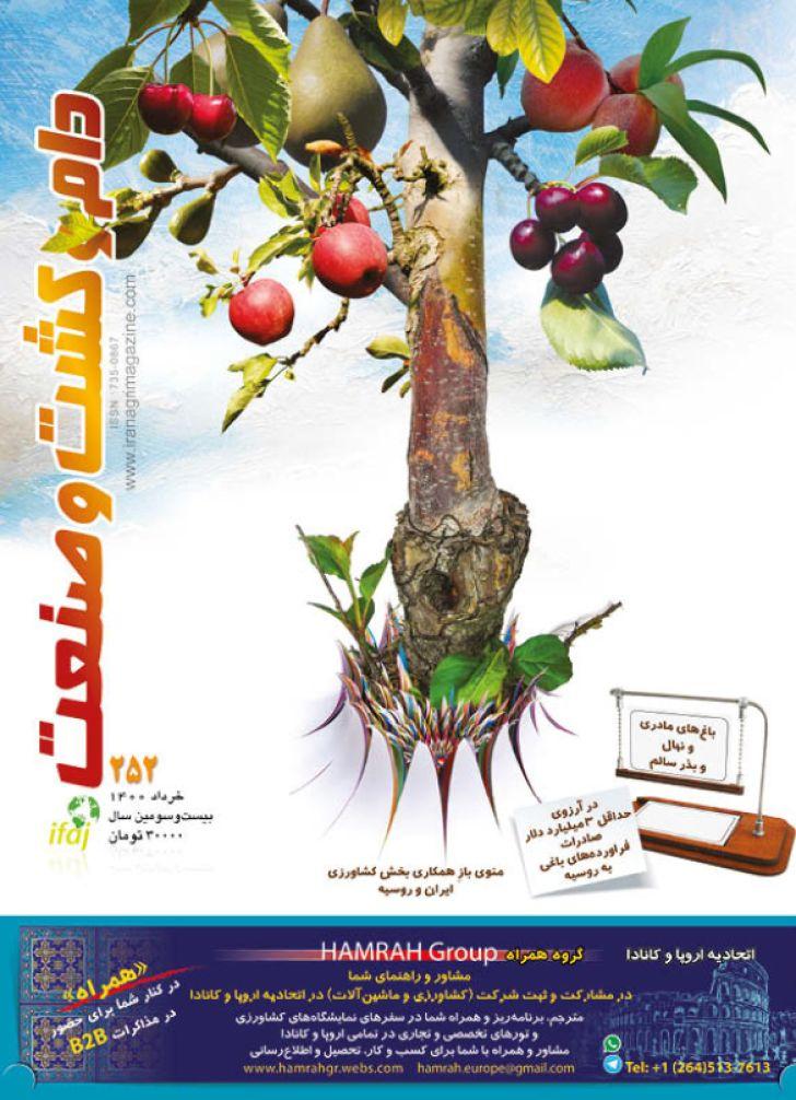 دانلود مجله دام و کشت و صنعت - شماره 252