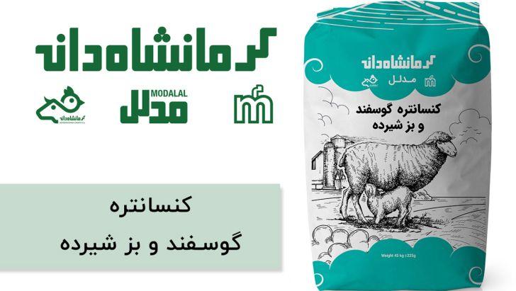 کنسانتره گوسفند و بز شیرده کرمانشاه دانه