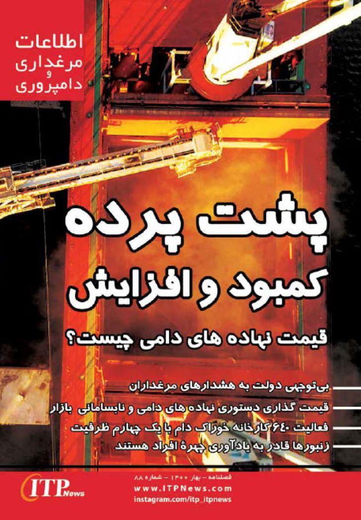 دانلود رایگان نشریه اطلاعات مرغداری و دامپروری - شماره 88
