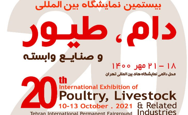 آخرین گزارش از بیستمین نمایشگاه دام و طیور تهران 1400