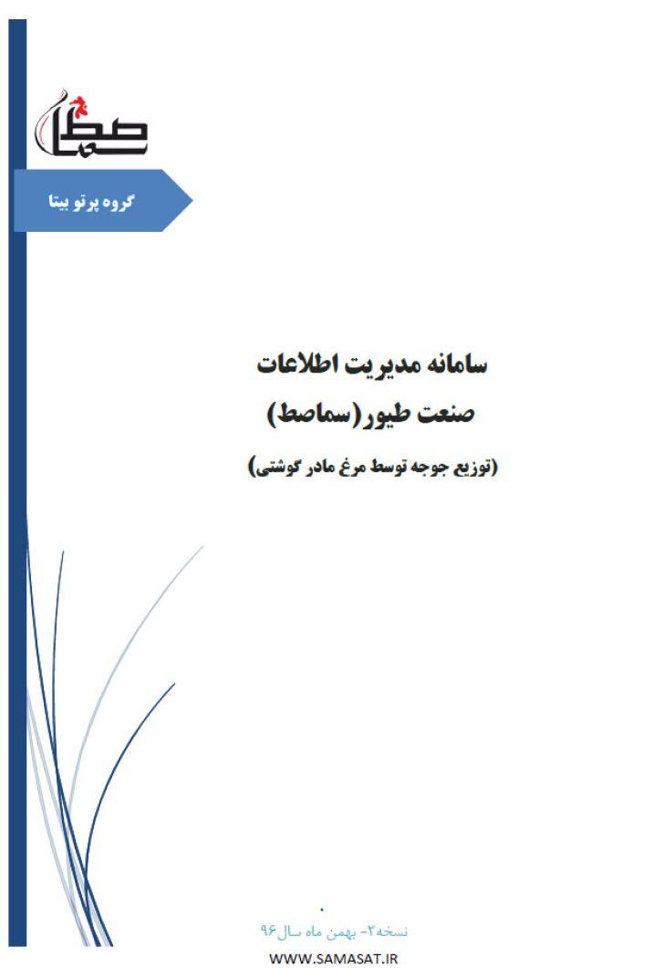 سامانه مدیریت اطلاعات صنعت طیور(سماصط)