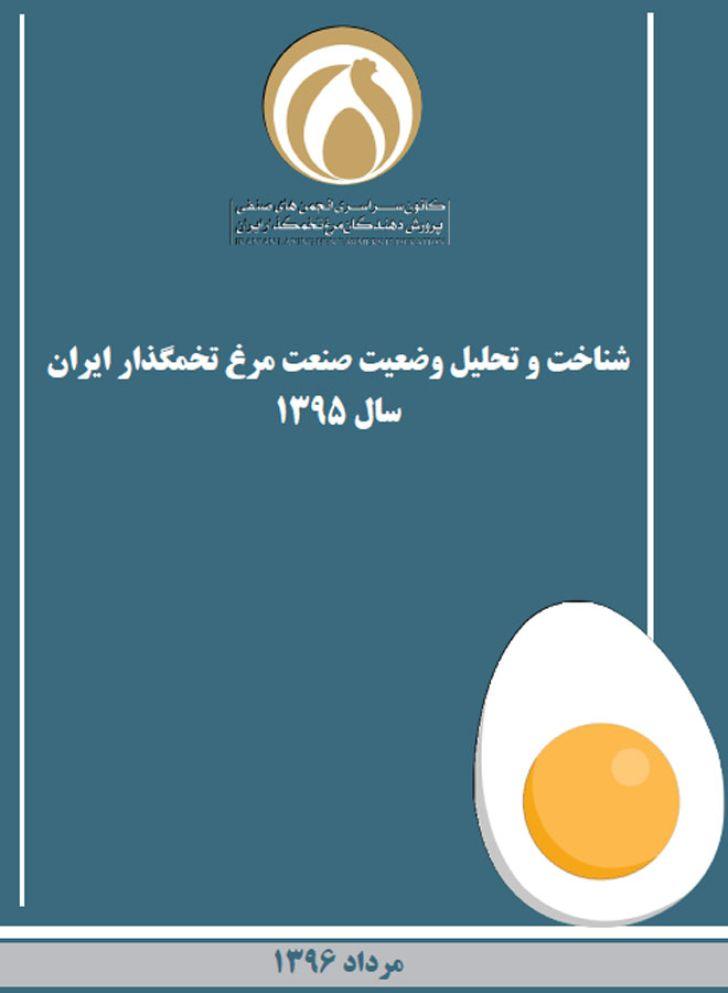 شناخت و تحلیل وضعیت صنعت مرغ تخمگذار ایران سال 95