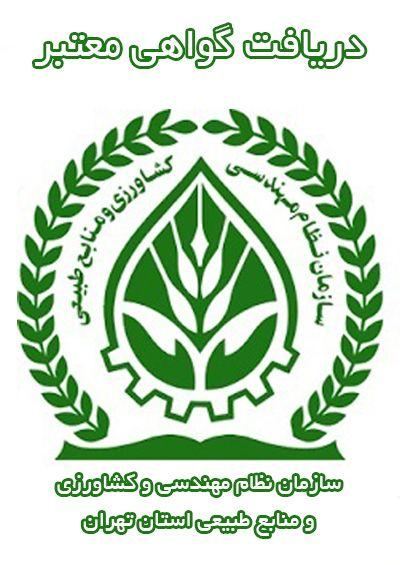 دریافت گواهی معتبر سازمان نظام مهندسی و کشاورزی استان تهران بابت حضور در وبینار ( هزینه پستی )