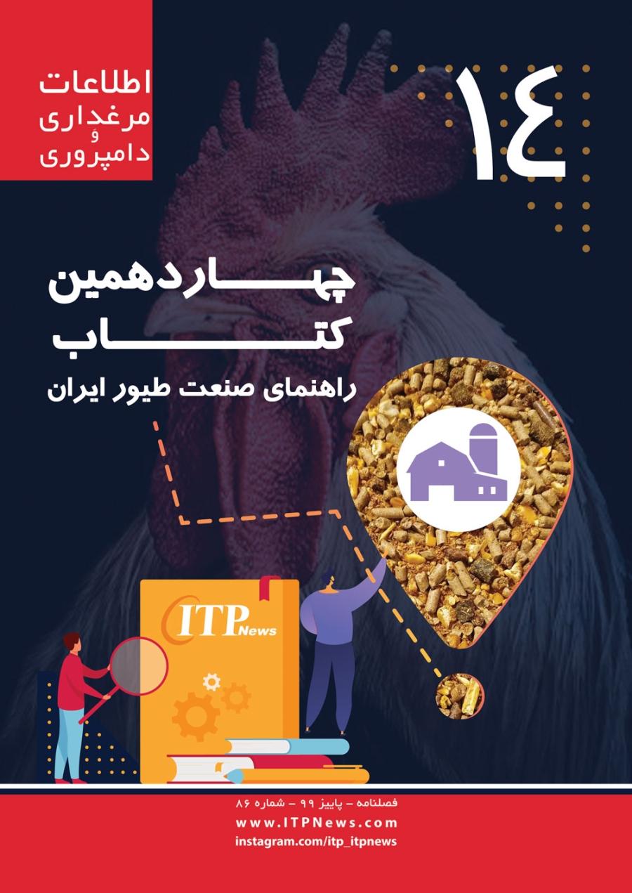 چهاردهمین کتاب راهنمای صنعت طیور ایران - سال 99 - شماره 86 - نسخه چاپی - پستی