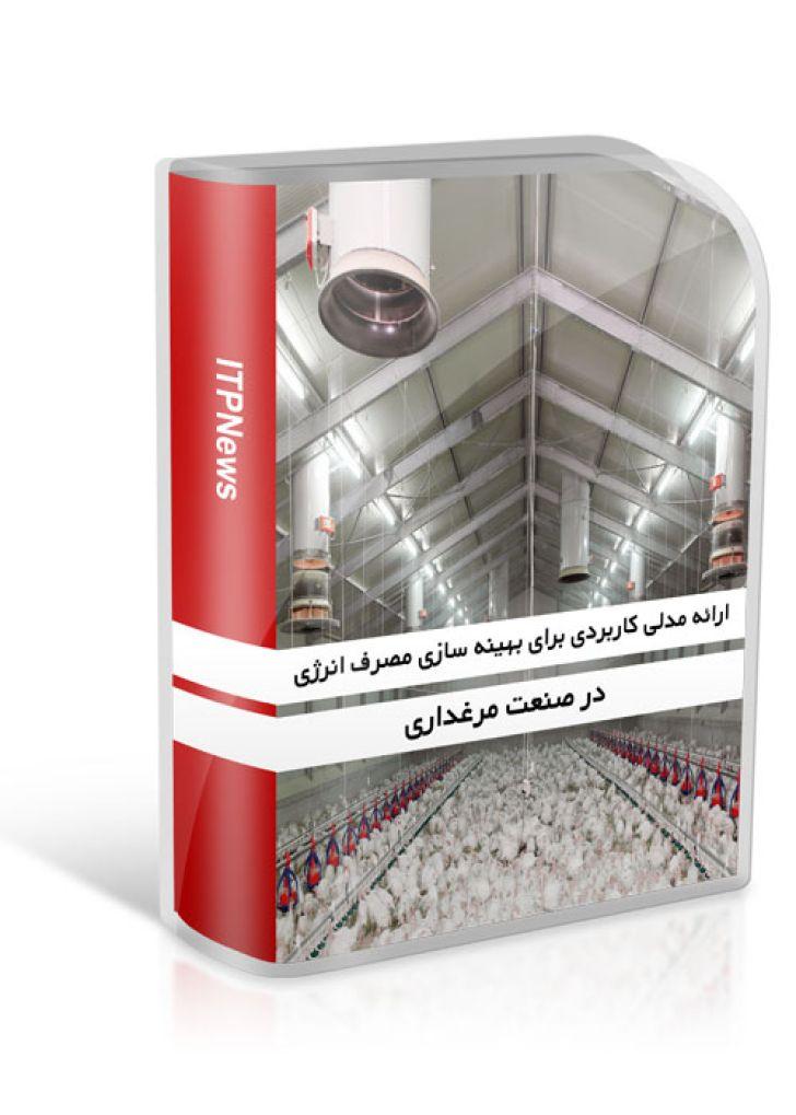 ارائه مدلی كاربردی برای بهينه سازی مصرف انرژی در صنعت مرغداری