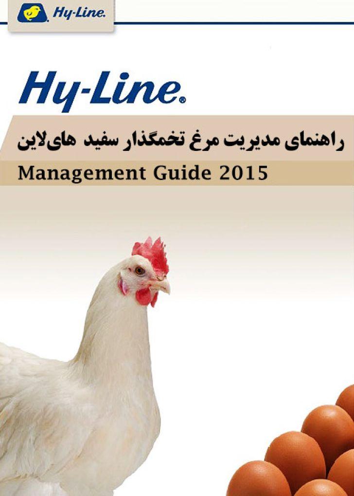 راهنمای مدیریت مرغ تخمگذار سفید های لاین