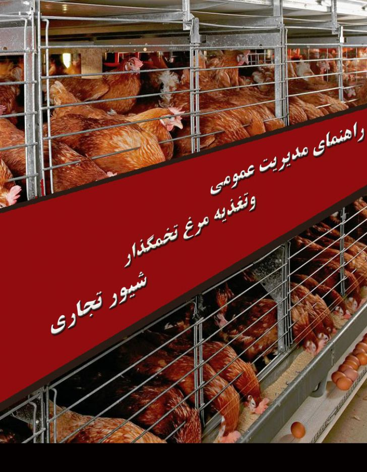 راھنمای مدیریت عمومی و تغذیه مرغ تخمگذار