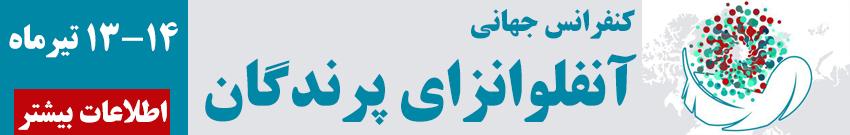 میلاد مبتکر شرق ( کنفرانس جهانی )