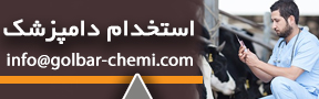 گلبار شیمی