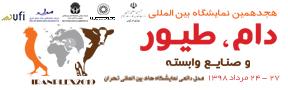 نمایشگاه تهران 18