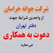 جوانه خراسان