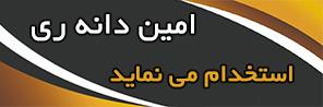 تعاونی امین دانه سپهر ری